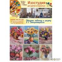 Курсы рисования в Днепропетровске