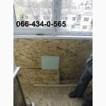 Обшивка балкона OSB панелью. Внутренняя обшивка балкона. Киев