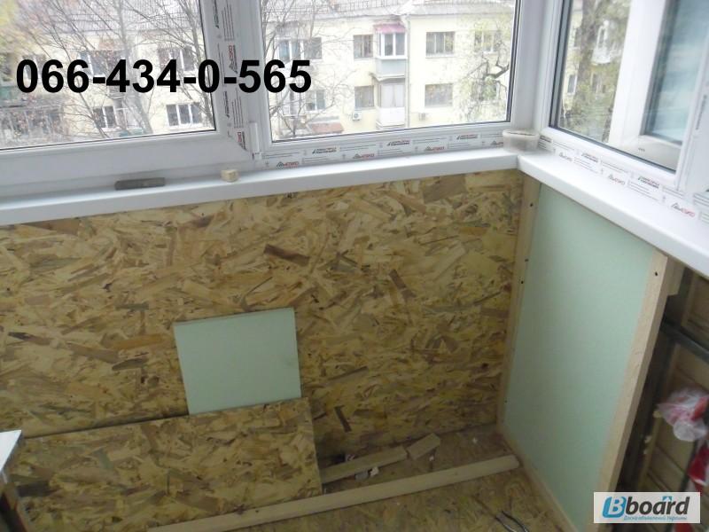 Фото к объявлению: обшивка балкона osb панелью. внутренняя о.
