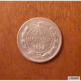 15 коп 1922 серебро Россия