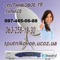 Настройка спутникового телевидения в Харькове и Харьковской области