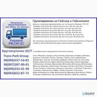 Грузоперевозки из Гайсина и Гайсинского района по Украине