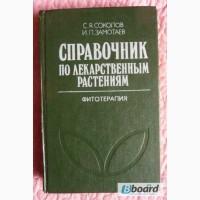 Справочник по лекарственным растениям (Фитотерапия). Авторы: С.Соколов, И.Замотаев