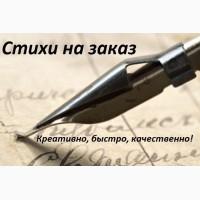 Стихи на заказ по всей Украине. Заказ поздравление в прозе Одесса