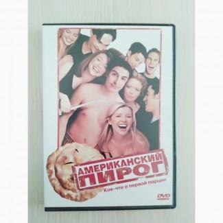 DVD Американский пирог