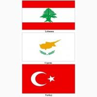 Кипр, Ливан, Турция