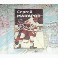 Сергей Макаров. Олег Спасский. 1987