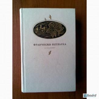 Продам книгу Франческо Петрарка