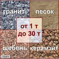 Шлак, граншлак, щебень, керамзит, песок, отсев гранитный, г. Мариуполь