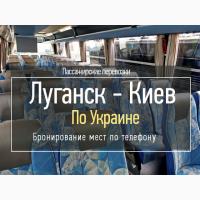 Автобус Луганск-Киев
