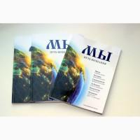 Работа продажника журнала