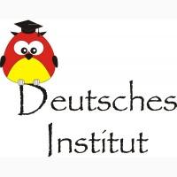 Интенсивные курсы немецкого языка