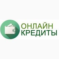 Деньги в кредит без справок, Харьков