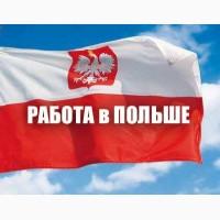 Срочно требуются люди на работу в Польшу