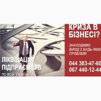 Быстрая ликвидация ООО. Услуги для предприятий