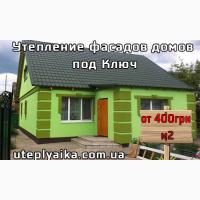 Утепление фасадов частных домов, квартир, прочих объектов под ключ