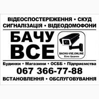 Установка и настройка системы видеонаблюдения в городе белая церковь