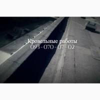 Ремонт крыши, укладка еврорубероида в Харькове