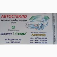Продажа установка замена авто-стекла Киев автосервис Glasscar