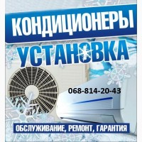 Купить установить недорого кондиционер в Тернополе
