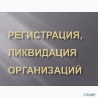 Регистрация, ЧП, ООО (Недорого), Ликвидация Предпринимател