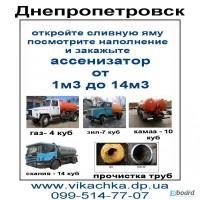 2017 Выкачка сливных ям, откачка канализации, услуги илососа Днепропетровск