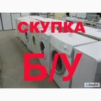 Куплю б/у нерабочие стиральные машины в Киеве и Киевской обл