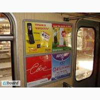 Реклама на периметре вагона метро