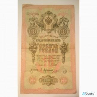 Царские 1, 3, 5, 10 рублей 1909 года Царская Россия