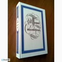 Продам книгу Стихотворения, Ф.И.Тютчев