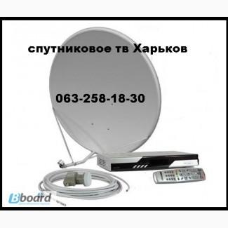 Установка спутниковой антенны в Харькове стоимость