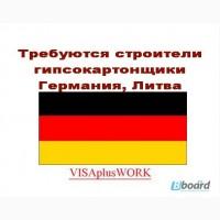 Требуются строители гипсокартонщики Германия, Литва