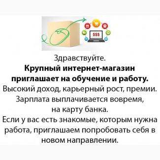Требуется секретарь для работы в интернете на дому со своего пк