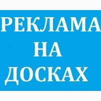 Ручное размещение объявлений на досках Днепр