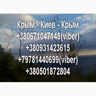 Пассажирские перевозки Крым - Киев - Крым