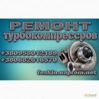 Ремонт турбокомпрессора, ремонт турбины, Покровск