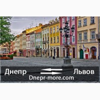 Автобус во Львов. Днепр –Львов. Горнолыжные Курорты, расселение