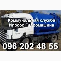 Услуги Илососа, ассенизаторов до 16м3. Выкачать ЖБО, автомойку