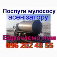 2021 Услуги Илососа, ассенизатора до 16м3. Выкачать ЖБО, автомойку, туалет, биотуалет