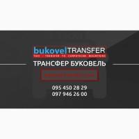 Bukovel-Transfer | Трансфер Буковель. Пассажирские перевозки в Буковель
