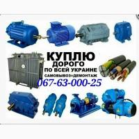 Куплю дорого электродвигателя в любом состоянии всех типов редукторы и мотор-редукторы