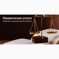 Регистрация ООО ( ТОВ ) НДС, Единый