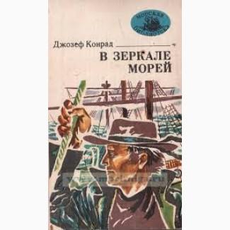 Книги из серии Морская библиотека