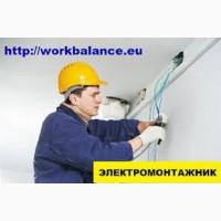 Вакансия ЭЛЕКТРМОНТАЖНИК. Работа в ПОЛЬШЕ 2019