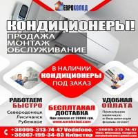 Продажа, монтаж, установка, а также сервисное обслуживание кондиционеров