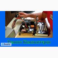 Ремонт и обслуживание Компьютеров / Ноутбуков / Телевизоров / Принтеров / Телефонов
