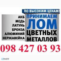 Куплю Лом Меди Дорого Киев Медь O98 427 ОЗ 9З Игорь