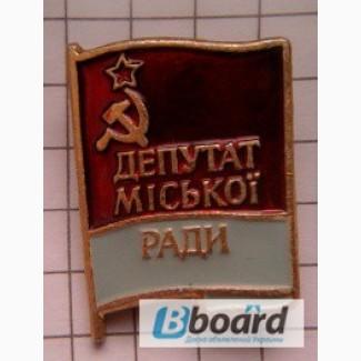 Депутат городского совета УССР