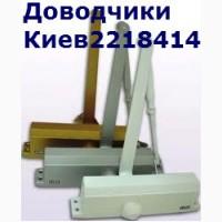 Продажа, установка, регулировка, ремонт доводчиков, петель Киев