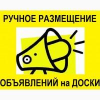 УСЛУГА. Ручное размещение объявлений на досках объявлений. SEO объявления